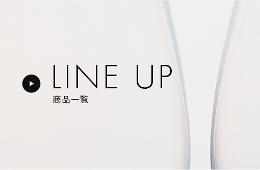 LINE UP 商品一覧